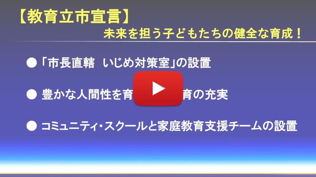 中沢ひろたかが柏市政で実現したい【教育立市宣言】のスライド